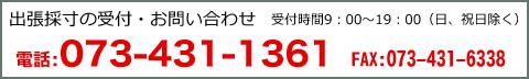 出張採寸の受付・お問い合わせ 電話:073-431-1361